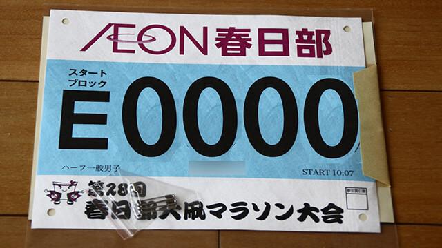 大凧マラソンのゼッケン