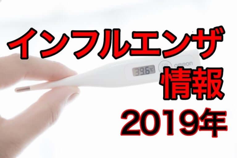 インフルエンザ情報2019年