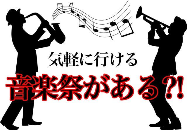 こうまつ音楽祭