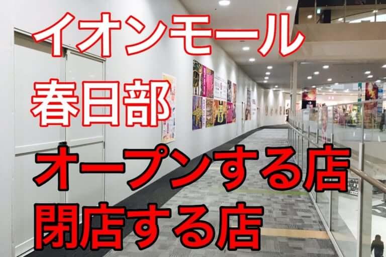 イオンモール春日部開店・閉店情報
