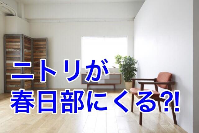 【春日部市】やったー!春日部にニトリがく〜るぅ!!