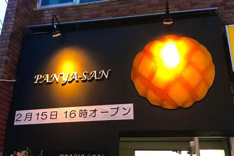 【春日部市】コッペパン、食パン、メロンパン「PANYA-SAN」春日部駅西口に2月15日オープン!