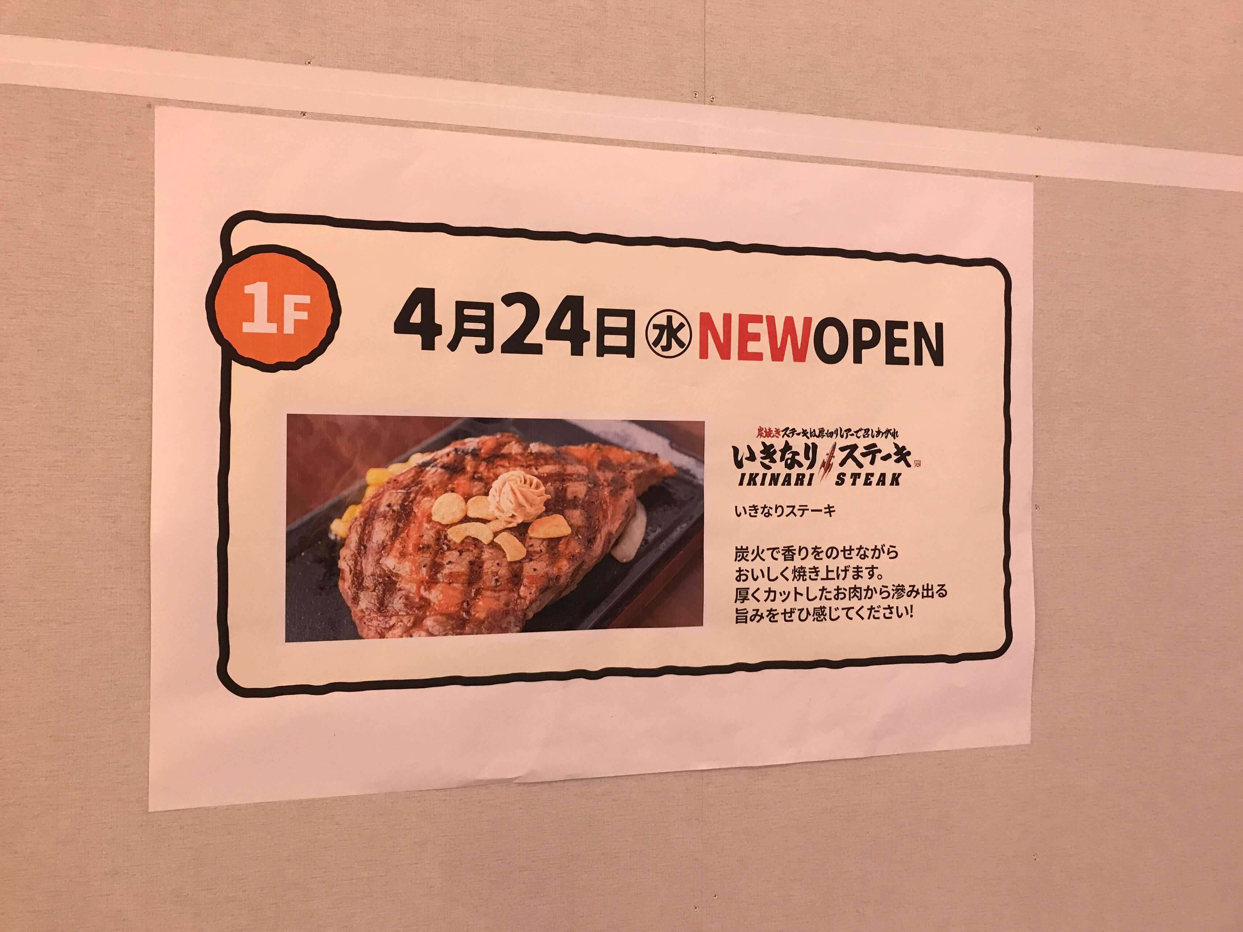 閉店 福岡 ステーキ いきなり