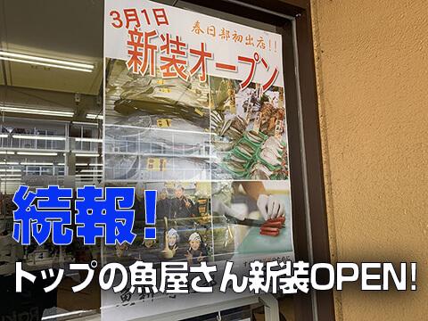 【春日部市】続報!トップの新しい魚屋さんが3月1日OPEN!なんと春日部初出店!
