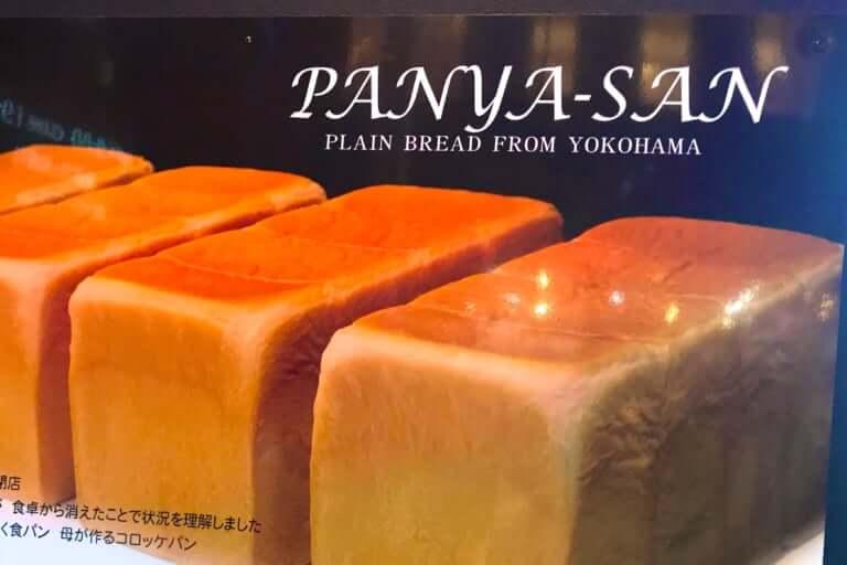 【春日部市】食パン1本買ってみた!話題のパン屋さん!春日部駅西口「PANYA-SAN」
