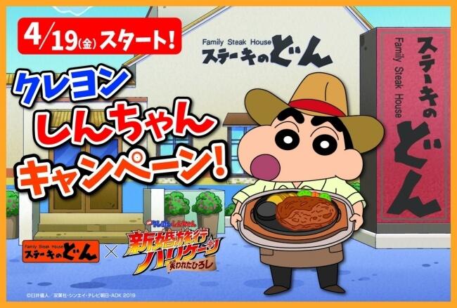 ステーキのどんクレヨンしんちゃんキャンペーン