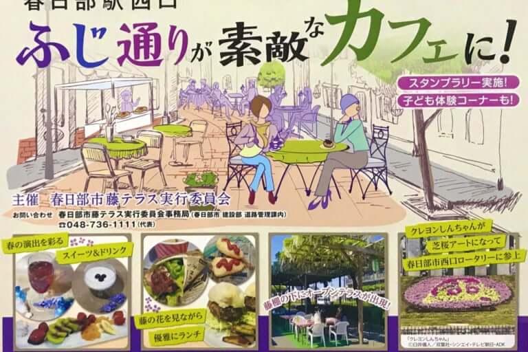 【春日部市】藤棚の下にオープンカフェが出現⁉︎4月20日21日「藤テラス」で優雅にランチしよう!
