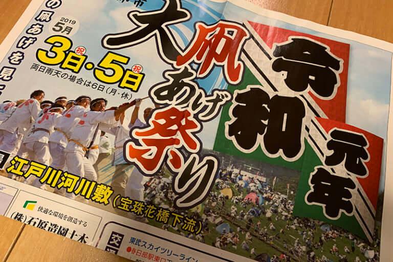 【春日部市】5月3日と5月5日は令和最初の大凧あげまつり!会場へはシャトルバスがオススメ!!