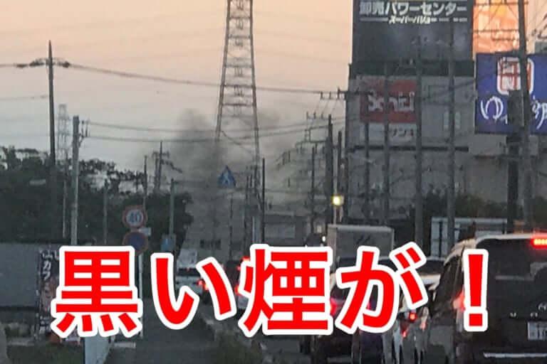 【春日部市】5月17日ウイング春日部付近で火事⁈黒い煙が立ちあがってる!