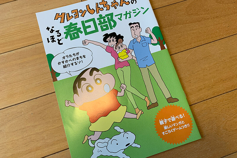 クレヨンしんちゃん春日部なるほどマガジン
