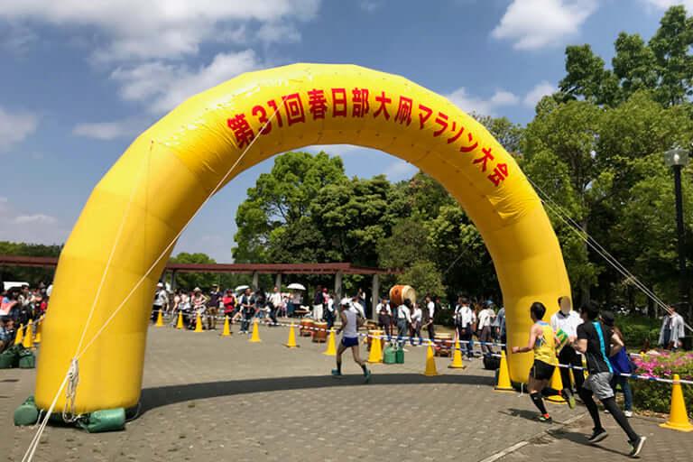 大凧マラソンゴール地点