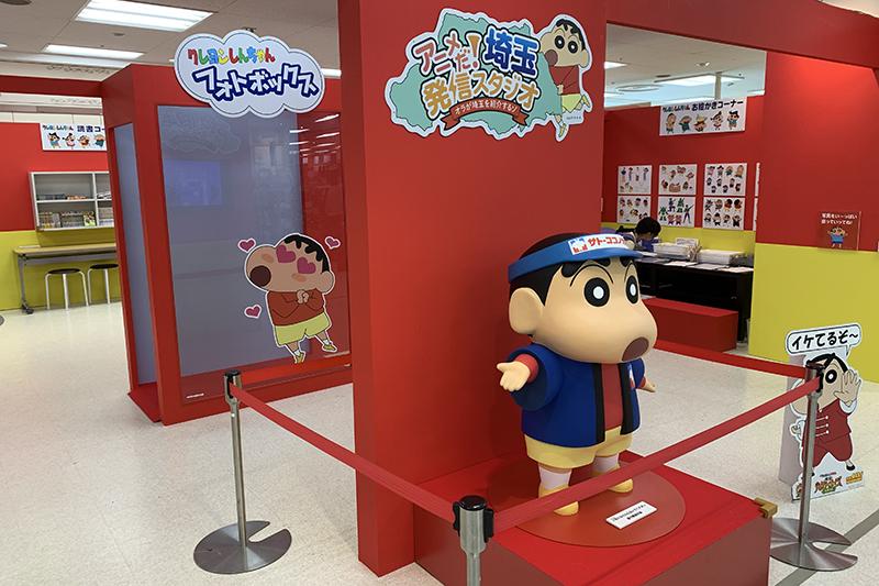 アニメだ!埼玉発信スタジオ