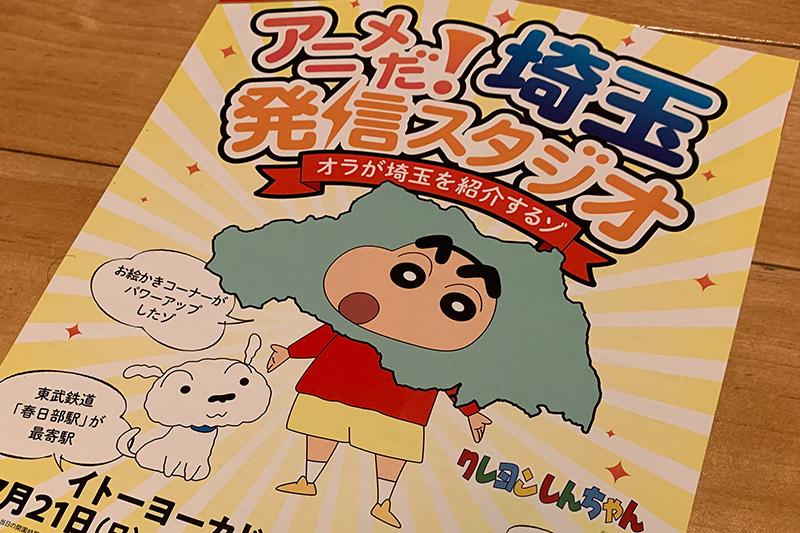 アニメだ埼玉発信スタジオ