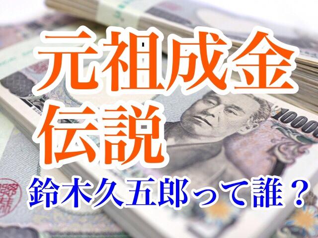 元祖成金伝説