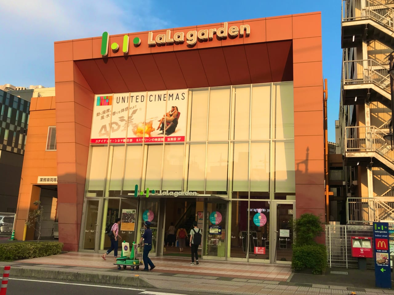 ララガーデン春日部