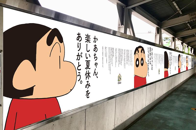 春日部駅クレヨンしんちゃんコラボ広告