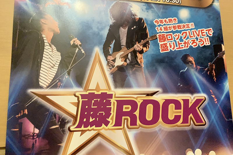 2019 KASUKABE 藤ロック音楽祭