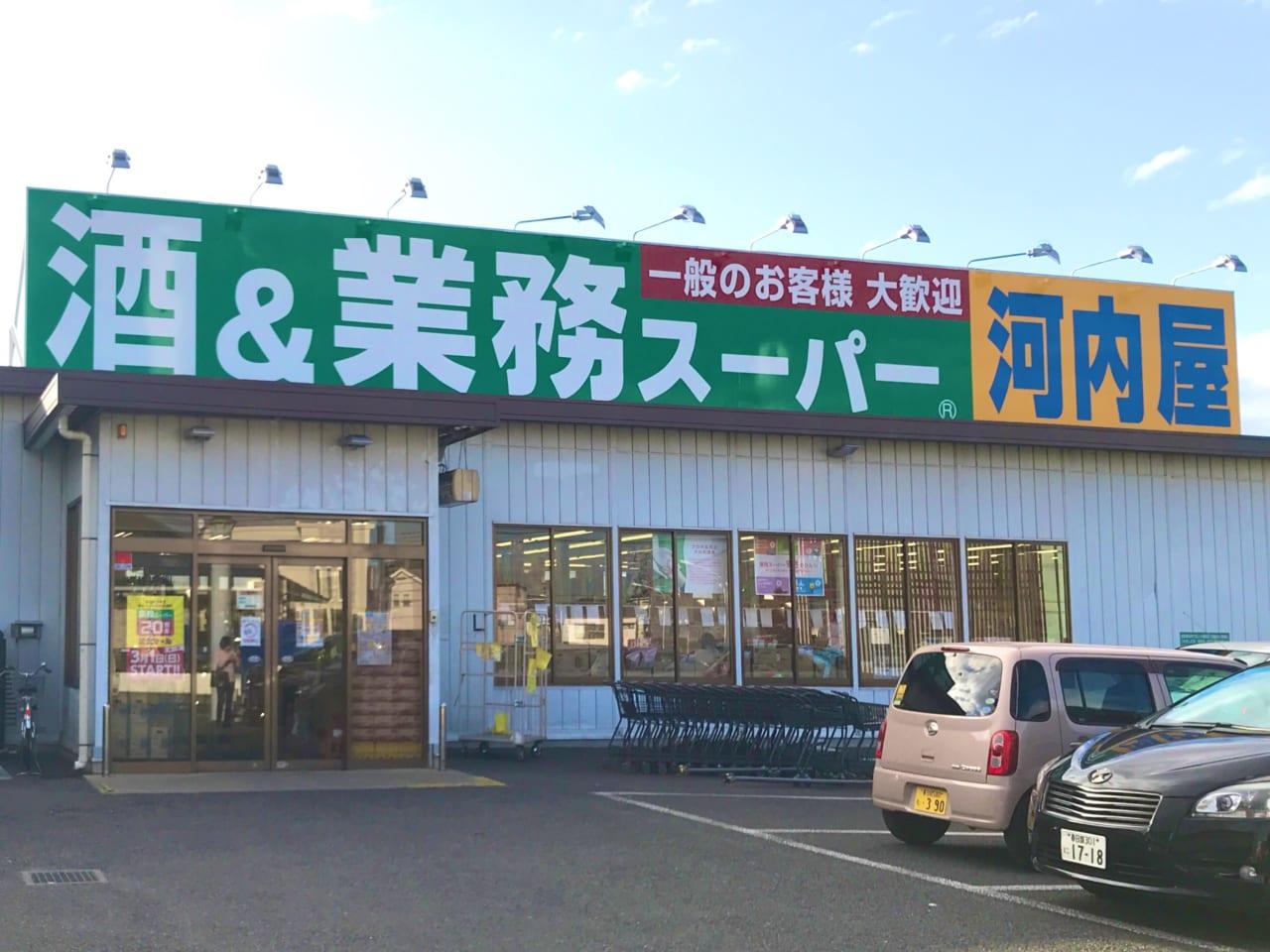 スーパー 近く の 業務
