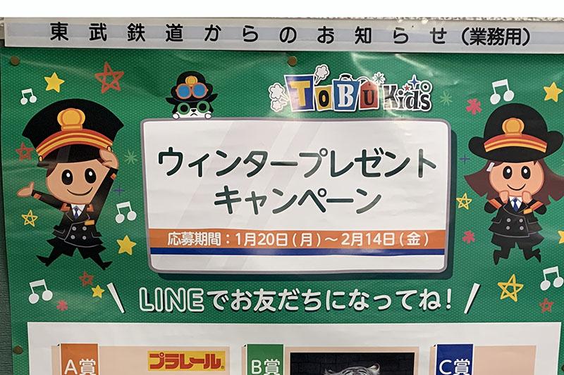 東武鉄道のウインタープレゼントキャンペーン