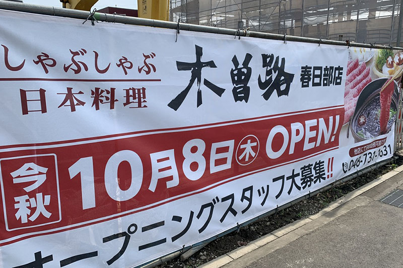 ユリノキ通りの木曽路は2020年10月8日オープン予定