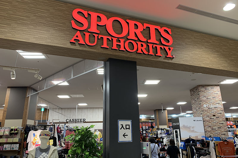 スポーツオーソリティの中古スポーツ用品買取