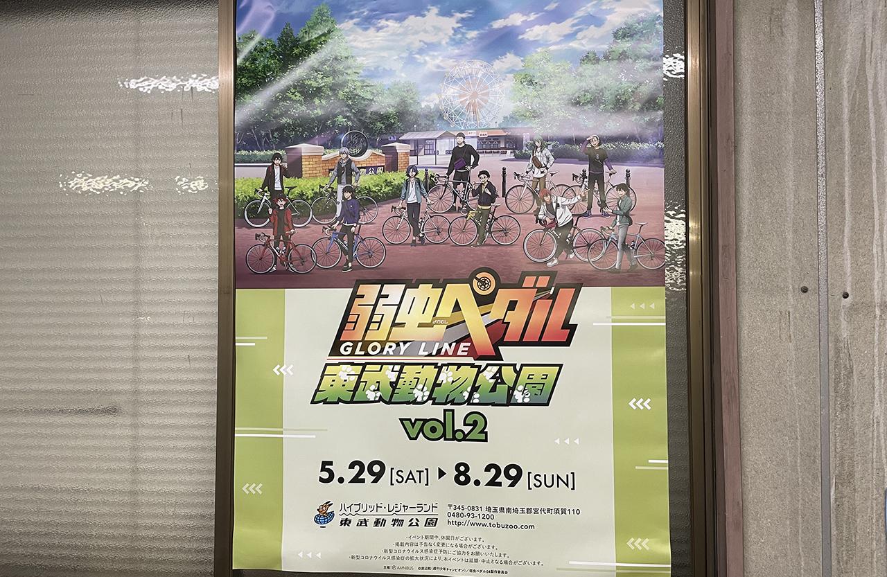弱虫ペダル GLORY LINE×東武動物公園コラボの描き下ろしイラスト