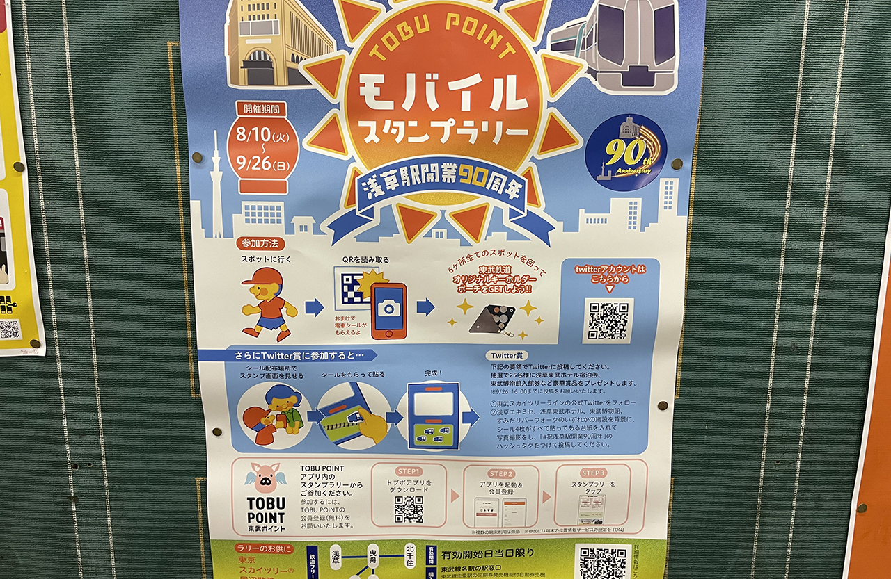 浅草駅開業90周年モバイルスタンプラリー